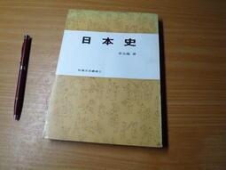 日本史 李永熾著 牧童出版 民國68--有打折-買2本書打九折3本書總價打八折。