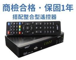 數位機上盒 收看數位 22 頻道 附整合型遙控器、保固 1 年、送HDMI 線