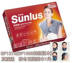 現貨!超取免運!Sunlus三樂事SP1213(50×50cm)柔毛款/肩頸電熱敷墊,買再秋冬百變圍巾1件