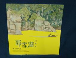 《樂山樂水—— 郭雪湖回顧展》ISBN:9868189411│創價文教基金會│郭雪湖