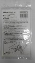 *日本輕鬆購* 石崎電機(ISHISAKI) 熱風槍維修雲母片ZMS-2