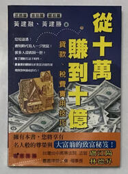 [潮品]絕版二手書/從十萬賺到十億 /8成5新/特價99元