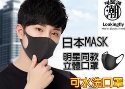 現貨供應 日本熱銷PITTA 潮流黑立體防塵透氣海綿口罩可水洗(3入)-叫阿潮【TGDT5612】