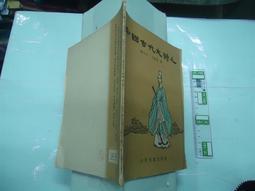 【竹軒二手書店-1801-1fh2h】中國古代大詩人 劉大傑等著 上海少年兒童出版社