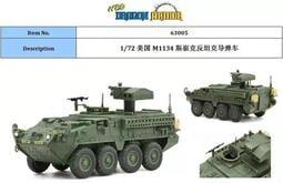 【軍模館】威龍 - 1/72 美國 M1134 史崔克步反坦克導彈車 63005 (完成品)