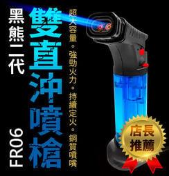 【傻瓜批發】(FR-06)黑熊二代雙直沖噴槍打火機 防風打火機 噴射火熖可倒噴 大容量瓦斯噴燈噴火槍 板橋現貨