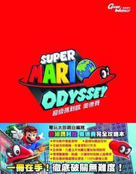 超級瑪利歐 奧德賽完全攻略本 繁體中文 全新現貨