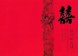 ◎玉山印刷◎ 喜帖 免運費 再送禮簿 親家帖 親家席卡 燙金紅包袋 紅囍字貼紙 ◎精緻囍帖◎ 賣場編號 #201336