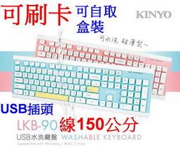 愛批發【可刷卡自取】KINYO LKB-90 粉色 USB水洗鍵盤 巧克力按鍵 鍵盤 線1.5米 遊戲鍵盤 電腦鍵盤
