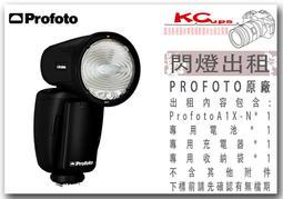 凱西影視器材 PROFOTO A1X for NIKON A1X-N 出租