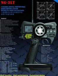 NG-3LT三通道 液晶 2.4G 遙控器/槍控/發射機含接收機 帶失控保護