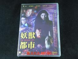 [DVD] - 妖獸都市 The Wicked City
