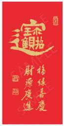 【文創】洪啟義老師書法創意紅包袋-招財進寶6入