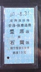 火車票 東勢線 豐原站至石岡站 尾日票