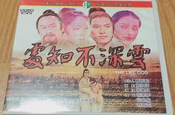 正版VCD 懷舊電影 雲深不知處(導演:徐進良;主演:胡茵夢,谷名倫,林青霞)