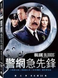 時尚.電影.音樂.棒球 (全新未拆封)警網急先鋒 Blue Bloods 第三季 第3季 DVD(得利公司貨)剩餘數量: