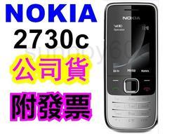 原廠 NOKIA 2730c 可用 4G 卡/3G不停用/ 【相機版】 內建ㄅㄆㄇ 注音按鍵