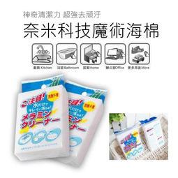 10x6x2 清潔泡棉 科技綿 科技泡棉 奈米海綿 魔術海棉 奈米科技魔術海棉 神奇奈米魔力擦