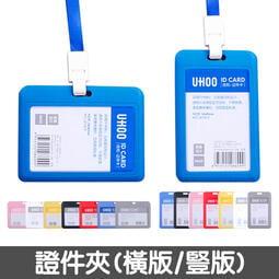 多彩硬質證件卡套掛繩組 現貨在台 證件吊牌 證件夾 卡套 名牌夾 悠遊卡套 識別證 證件吊牌 證件套掛牌 捷運卡夾