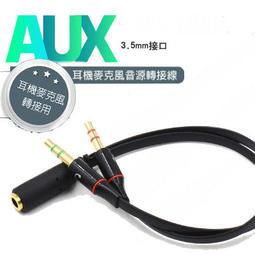 電腦耳機麥克風二合一轉接頭 二合一 手機耳機 耳麥 轉接線 3.5mm 音源線 耳機 麥克風 電腦 轉接頭 轉接器
