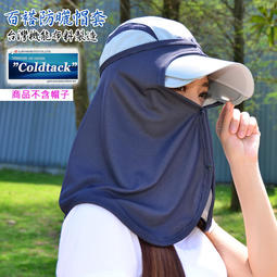 夏季棒球帽簾遮陽帽百搭防曬帽套台灣Coldtack機能布料涼感降溫棒球帽子搭配帽簾附收納袋 臉頸防紫外線 深藍 灰 水藍
