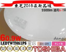 2018新品 東芝 TOSHIBA 61W 星后 LEDTWTH61PS 調光調色 星空 LED吸頂燈 特力屋