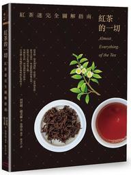 《度度鳥》紅茶的一切:紅茶迷完全圖解指南│奇光-木馬文化│河寶淑/趙美羅│全新│定價:400元