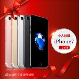 /手機福利社/iPhone7五色128G[嚴選二手機] 特賣優惠