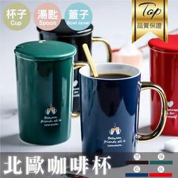 【附杯蓋湯匙】乾杯圖騰馬克杯 帶蓋勺 ins 杯子 陶瓷 情侶咖啡杯 歐式 水杯-黑/紅/藍/綠【AAA5886】