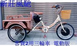 新莊風馳豪華皇室創業三輪車20 吋 耐重180 公斤~營業用電動三輪車~36v 350 w~載貨坐人2用~~可貨運~