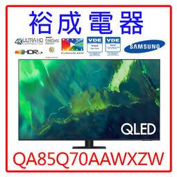 【裕成電器‧詢價超便宜】三星85吋QLED平面液晶電視QA85Q70AAWXZW另售TH-75HX880W國際