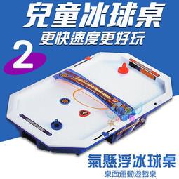 雙人對打電動撞擊機 磁浮遊戲機 冰球台 桌面 冰球 送1號電池2顆