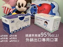 台灣現貨 三層 口罩 熔噴布 非醫療 防護口罩 三層口罩 一次性 拋棄式 平面 兒童 成人 口罩