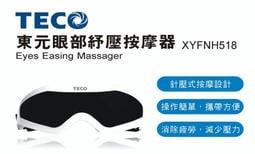 東元 眼部按摩器/按摩眼罩/眼部按摩機/眼部按摩機XYFNH518/ ME-D1110YL