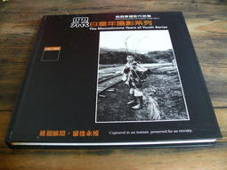【借山書房】翁庭華攝影作品集 黑白童年攝影系列