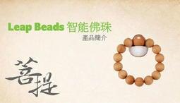 點子電腦☆北投..使用一周@Acer 宏碁Leap Beads 智慧佛珠☆1950元