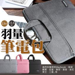 【現貨-免運費!台灣寄出實拍+用給你看】輕量質感 筆電包 電腦包 公事包 筆電 包 手提電腦包 手提包 保護套 平板收納
