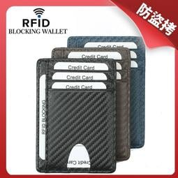 (可放7張卡+私房錢) 超薄卡夾  卡夢紋 防盜刷RFID男士真皮卡包卡套 信用卡套 信用卡夾 悠遊卡夾 工作證