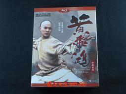 [藍光BD] - 黃飛鴻 1-3 Once Upon a Time in China 4K高清修復三碟套裝版