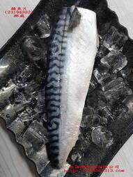 【海鮮7-11】挪威鯖魚片  10片/組  免運費  *破盤價每組才499元*