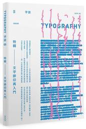 《度度鳥》Typography字誌:Issue 05文字排印再入門(首刷限量│臉譜│Graphic│全新│定價:450元
