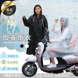 現貨!多功能加寬 EVA 連身雨衣 一件式雨衣 斗篷雨衣 雨衣 輕便雨衣 連帽雨衣 高防水力 輕盈便攜 HOR992