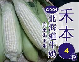 農業屋C001北海道牛奶白水果玉米 種子