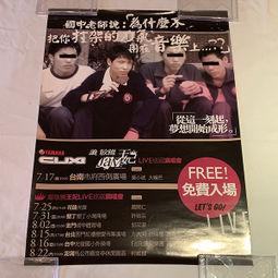《買五送一,買十送三》蕭敬騰 / 王妃 LIVE演唱會宣傳海報