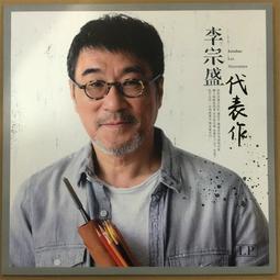 【音樂年華】李宗盛 - 山丘/最近比較煩 /LP黑膠唱片