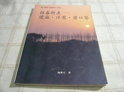 [小吳書坊] 0-3-恆春特產-瓊麻洋蔥港口茶--陳世行--墾丁國家公園解說手冊--(有泛黃)