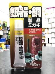 『油夠便宜』SOFT99 銀銅亮光劑 Z139 銀器‧銅製品去污研磨劑 銀、銅、錫等軟性金屬製品的去污、去銹或變色處理