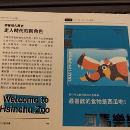 新竹動物園  限量悠遊卡 河馬樂樂
