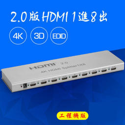 2.0版 HDMI1進8出 4K2K 3D HDMI1入8出 HDCP 2.2 1.4 分配器 PS4 XBOX HDR