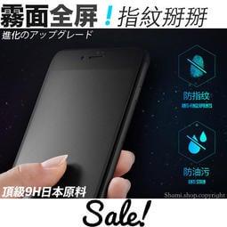 磨砂防指紋iPhone X XS 8 6S 7 Plus 霧面鋼化玻璃保護貼 貼膜 9H抗藍光【PH741】滿版保護膜